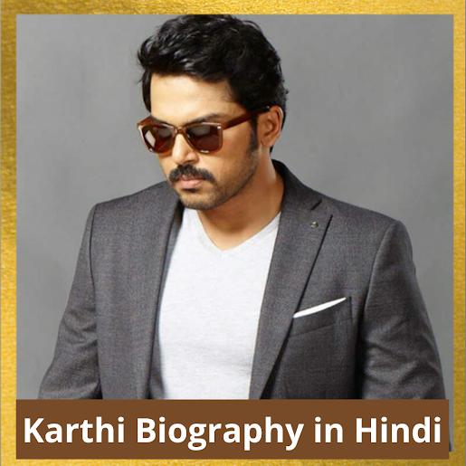 Karthi Biography in Hindi